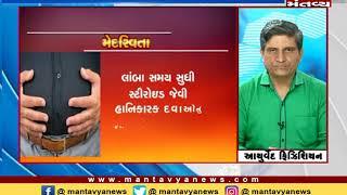 Nisarg Ayurvedam: મેદસ્વિતા એટલે શું ? - MantavyaNews