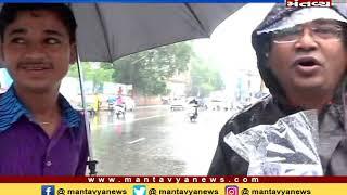 રાજકોટમાં વરસાદનું આગમન - MantavyaNews