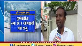Maru Mantavya: હવે ઇ-વાહનનો સમય (29/07/2019) - Mantavya News