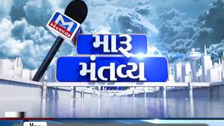 Maru Mantavya: વરસાદી માહોલ (30/07/2019) - Mantavya News