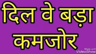 गुरू जी का नया भजन - दिल वे बड़ा कमजोर ।। Dil Ve Bada Kamzor || Peaceful Voice ||