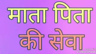 गुरू जी का नया भजन - माता पिता की सेवा ।। Mata Pita Ki Sewa || Peaceful Voice || Jai Guru Ji.