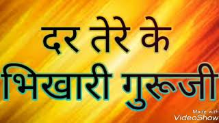 गुरूजी का नया भजन - दर तेरे के भिखारी गुरूजी ।। Dar Tere Ke Bhikhari Guru Ji    Peaceful voice.