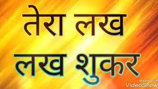 गुरूजी का नया भजन - तेरा लख लख शुकर ।।Tera Lakh Lakh Shukar ||Guru Ji latest bhajan.