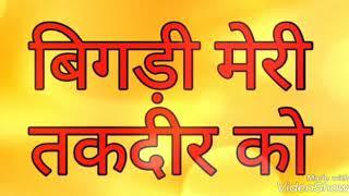 गुरूजी का नया भजन - बिगड़ी मेरी तकदीर को ।। Bigdi Meri Taqdeer || Peaceful voice.