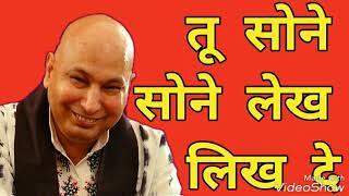गुरूजी का नया भजन - तू सोने सोने लेख लिख दे ।। Tu Sone Sone Lekh Likh De || Guruji latest bhajan.