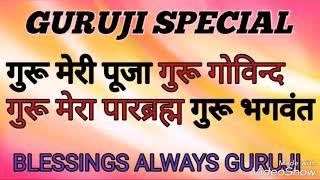Guruji 2018 Special Bhajan - गुरू मेरी पूजा ।। GURU MERI POOJA ।।