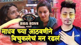 Abhijeet Bichukale & Shivani Misses Madhav BADLY | Bigg Boss Marathi 2 Latest Update