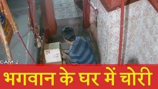 चोरों ने भगवान के घर को बनाया निशाना, चोरी की घटना CCTV में कैद