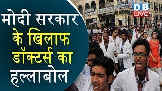 IMA क्यों कर रहा है NMC Bill का विरोध | NMC बिल के विरोध में लाखों डॉक्टर्स की हड़ताल