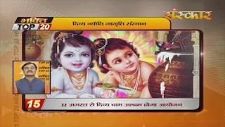 Bhakti Top 20 || 31 July 2019 || Dharm And Adhyatma News