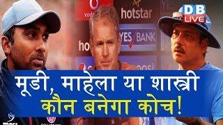 मूडी, माहेला या शास्त्री कौन बनेगा कोच! cricket team india | Sports News Headlines | #DBLIVE |