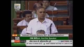 Shri Subhash Chandra Baheria raising 'Matters of Urgent Public Importance' in Lok Sabha: 31.07.2019