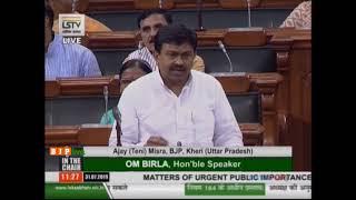 Shri Ajay (Teni) Misra raising 'Matters of Urgent Public Importance' in Lok Sabha: 31.07.2019