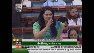 Smt. Sunita Duggal raising 'Matters of Urgent Public Importance' in Lok Sabha: 31.07.2019