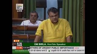Shri Devji Mansinghram Patel raising 'Matters of Urgent Public Importance' in Lok Sabha: 31.07.2019