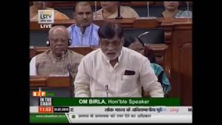 Shri Ram Kripal Yadav raising 'Matters of Urgent Public Importance' in Lok Sabha: 31.07.2019
