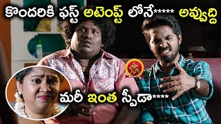 కొందరికి ఫస్ట్ అటెంప్ట్ లోనే***** అవ్వుద్ది  || Chinni Krishnudu || Latest Telugu Movie Scenes