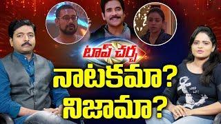 Bigg Boss Telugu Season 3 Episode 10 | Top Charcha | Star Maa | Top Telugu TV