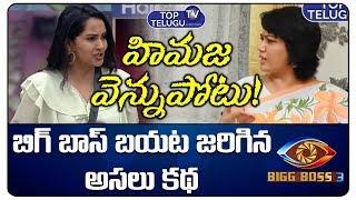 Bigg Boss Hema Comments on Actress Himaja | Bigg Boss Telugu Season 3 | Top Telugu TV Interviews