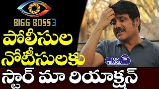 Star Maa Reaction to Police Notice over Bigg Boss Issue | Bigg Boss Updates | Bigg Boss Promo Today