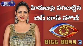 Bigg Boss Latest Updates | Bigg Boss Contestants Targets Himaja | Bigg Boss 2nd Week Elimination