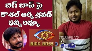Kaushal Army Shravan Crazy Comments on Bigg Boss 3 Telugu | Bigg Boss Latest Updates | Spot News