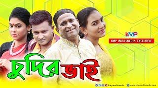 চুদির ভাই | Chudir Vai | Luton Taj | Jeki Alomgir | Alin New Comedy Natok | Eid Natok 2019