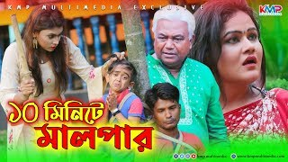 দশ মিনিটে মালপার | 10 Minite Mal Par | Choto Taison and Hayder Ali New Comedy Natok