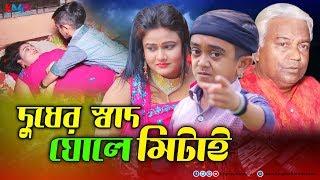 দুধের স্বাদ ঘোলে মিটাই | Duder Sad Gole Mitai | Choto Taison & Hayder Ali | New Bangla Comedy Natok