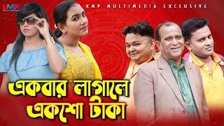 একবার লাগালে একশো টাকা | Ekbar Lagale Ekso Taka | Luton Taj | Alin | Jeki Alomgir New Comedy Natok