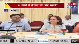 22 जिलों में नेत्रदान केंद्र होगें स्थापित     ANV NEWS CHANDIGARH