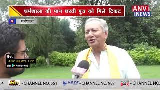 धर्मशाला उपचुनावों के लिए तैयार मनकोटिया ? ANV NEWS DHARAMSHALA - HIMACHAL PRADESH