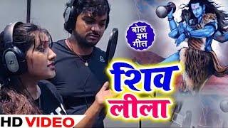 Pratibha Pandey और Halchal Ajit का New #Rap बोलबम Video Song - शिव लीला - Shiv Lila - Bol Bam Songs