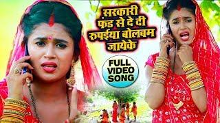 HD VIDEO - DIMPAL SINGH का NEW BOLBAM SONG - सरकारी फंड से देदी रुपया बोलबम जायेके