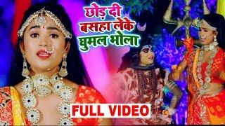 HD VIDEO - छोड़ दी बसहा लेके घुमल भोला - Dimpal Singh - Chhod Di Basha - Bhojpuri Bolbam Songs New