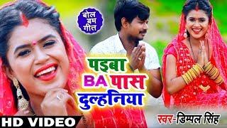 HD VIDEO - पइबा BA पास दुल्हनिया ये देवरु - Dimpal Singh का New Bhojpuri Bolbam Song
