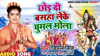 Dimpal Singh का ये गाना Dj पे धूम मचा दिया है - छोड़ दी बसहा लेके घुमल भोला - Bhojpuri Bolbam Song