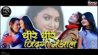 आ गया Manoj Mahli का सुपरहिट नागपुरी गाना - धीरे धीरे जिंदगी में आले - Nagpuri Song