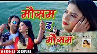 Manoj Mahli -मौसम इ मौसम|Raman Gupta & Ritu KB|Nagpuri Video Song 2019