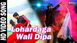 Lohardaga Wali Dipa- New Nagpuri video song 2019-Chotelal