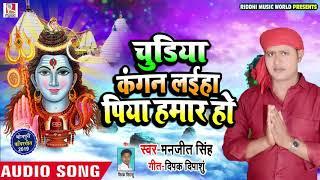 चुडिया कंगन लईहा पिया हमर हो - Manjeet Singh - Chudiya Kangan Laiha Piya Humar Ho #काँवर गीत 2019
