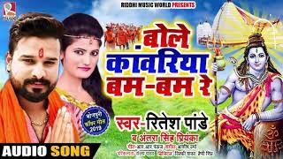 बोले कांवरिया बम बम रे - Bole Kanwariya Bam Bam - #Ritesh Pandey , #Antra Singh - Bol Bam Songs 2019