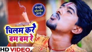 #Video Song - चिलम करे बम बम रे - Chilam Kare Bam Bam Re - Bhojpuri Bol Bam Songs New