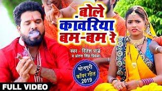 Bol Kanwariya Bol Bam #Yadav Rajesh #New Bolbam Song 2019 video - id