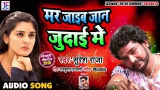 भोजपुरी का दर्द भरा गाना - मर जाइब जान जुदाई में Mar Jaib Jaan Judayi Me | Sad Song