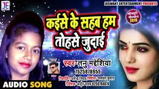 कईसे की सहब हम तोहसे जुदाई - Tanu Maddeshiya - Kaise Sahab Judai - Bhojpuri  Song 2019