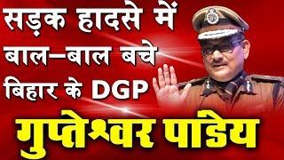 #DGP #BIharDGP #Bihar #GupteshwarPandey  Bihar DGP Gupteshwar Pandey  survived in a road accident.