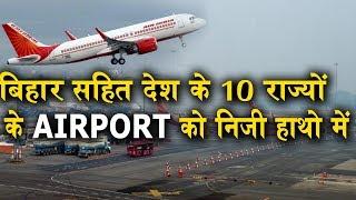 #Patna #Ranchi #Varanasi #Raipur बिहार सहित देश के 10 राज्यों के Airport जा सकते है निजी हाथो में