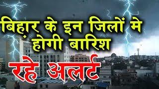 #Bihar #Biharweather #Todayweatherforecast #BiharMausam Bihar today weather forecast in Hindi.